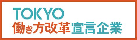 TOKYO働き方改革宣言企業ロゴマーク